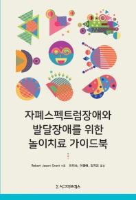자폐스펙트럼장애와 발달장애를 위한 놀이치료 가이드북