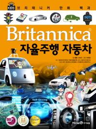 브리태니커 만화 백과. 64: 자율주행 자동차