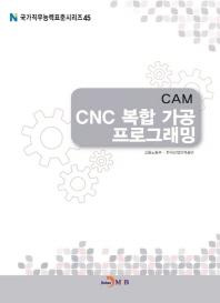 CAM CNC 복합 가공 프로그래밍