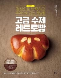 고급 수제 레트로빵