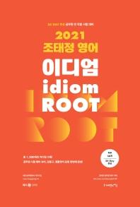 조태정 영어 이디엄 루트(Idiom ROOT)