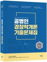 공병인 경찰학개론 기출문제집(2021)
