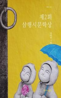 제2회 삼행시문학상