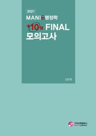 MANI(마니) 행정학 +10점 Final 모의고사(2021)