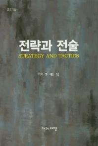 전략과 전술