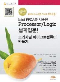 Intel FPGA를 사용한 Processor / Logic 설계입문! 오리지널 마이크로컴퓨터 만들기