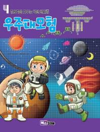 우주대모험