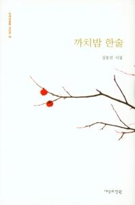 까치밥 한술