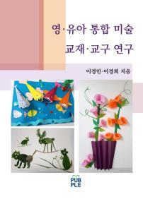 영·유아 통합 미술 교재·교구 연구 (컬러판)