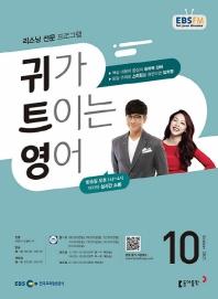 EBS FM Radio 귀가트이는영어(라디오) (2021년 10월호)
