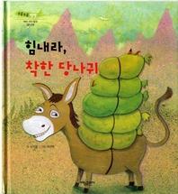 힘내라,착한 당나귀_부릉부릉 쌩쌩 25