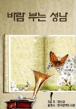 바람부는 성남_정선교