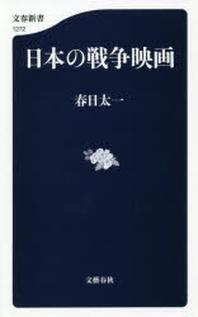 日本の戰爭映畵
