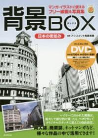 背景BOX日本の街竝み マンガ.イラストに使えるフリ-線畵&寫眞集
