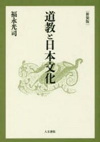 道敎と日本文化 新裝版