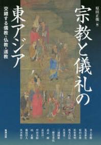 アジア遊學 206