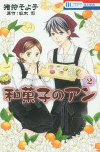 和菓子のアン 2