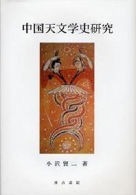 中國天文學史硏究