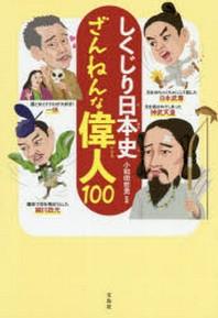 しくじり日本史ざんねんな偉人100