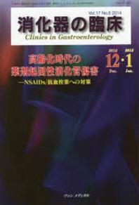 消化器の臨床 VOL.17NO.6(2014-12.2015-1)