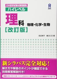ハイレベル理科 物理.化學.生物 改訂版