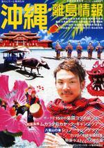 沖繩.離島情報 平成19年夏秋號