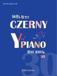 체르니를 만난 와이 피아노 30