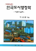 한국도시행정학:이론과 실제