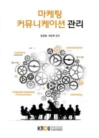 마케팅커뮤니케이션관리(1학기, 워크북포함)