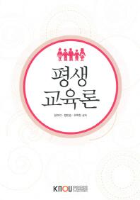평생교육론(1학기, 워크북포함)
