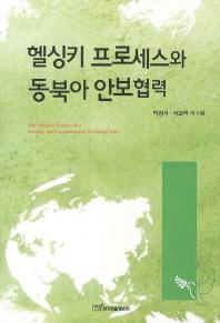 헬싱키 프로세스와 동북아 안보협력