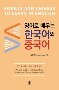 영어로 배우는 한국어와 중국어