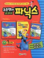 초등영어 교과서 파닉스 1단계(3학년과정)(2020)