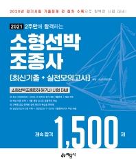 2주만에 합격하는 소형선박조종사 최신기출+실전모의고사 쾌속합격 1,500제(2021)