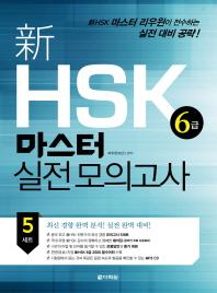 신 HSK 6급 마스터 실전 모의고사