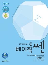 베이직 쎈 고등 수학1(2021)