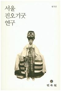 서울 진오기굿 연구