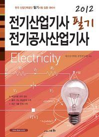 전기산업기사 전기공사산업기사 필기(2013)