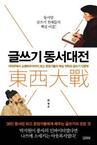 글쓰기 동서대전