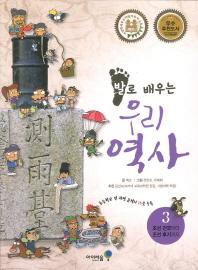 발로 배우는 우리 역사. 3: 조선 건국부터 조선 후기까지