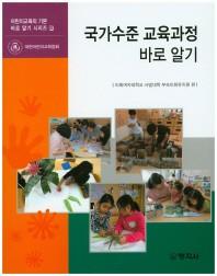 국가수준 교육과정 바로 알기