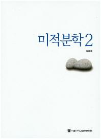 미적분학. 2