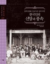 영국성공회 선교사의 눈에 비친 한국인의 신앙과 풍속