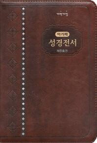 아가페 성경전서(다크브라운)(색인)(4103116)(중합본)(새찬송가)(개역개정)(지퍼)