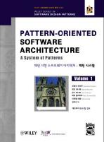 패턴 지향 소프트웨어 아키텍처