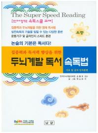 집중력과 독서력 향상을 위한 두뇌계발독서 속독법(초등)