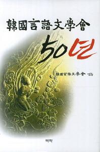 한국언어문학회 50년