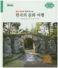 엄마 아빠와 함께 떠나는 한국의 문화 여행: 제주특별자치도