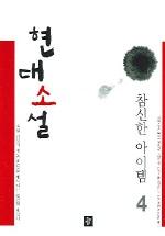현대소설4(참신한아이템)(2008)