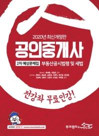 부동산공시법령 및 세법 예상문제집(공인중개사 2차)(2020)